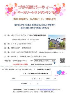 プチ婚活パーティーinサンマルク2014.jpg