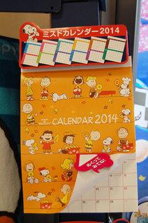 calendar2014.jpg