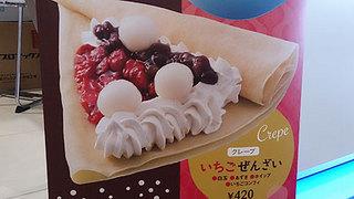 crepe-zenzai.jpg
