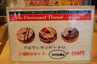 croissantdonutset.jpg