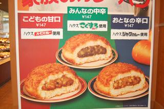 curry_03.jpg