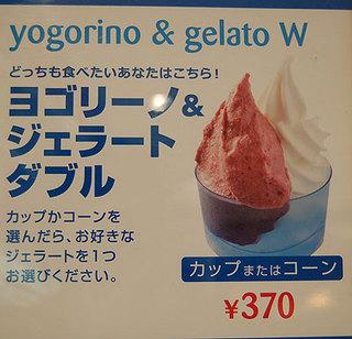 yogorino&gelato.jpg